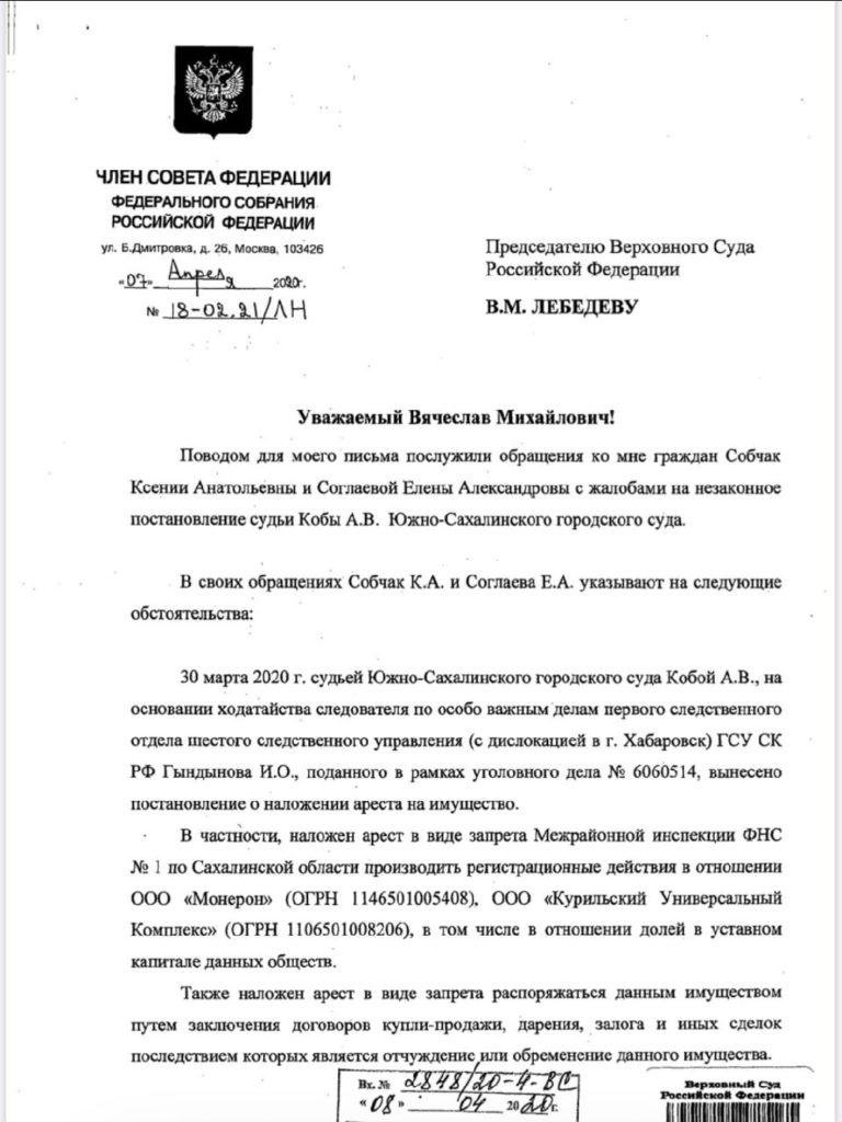 Письмо Нарусовой