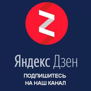 Дзен логотип
